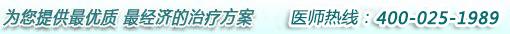 南京华厦白癜风研究所咨询