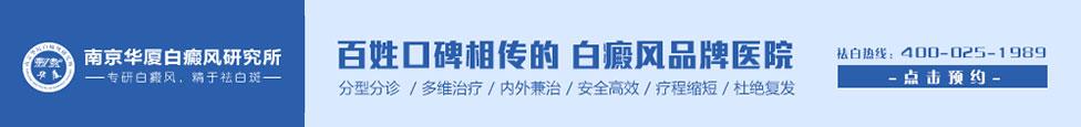 南京华厦白癜风研究所在线咨询